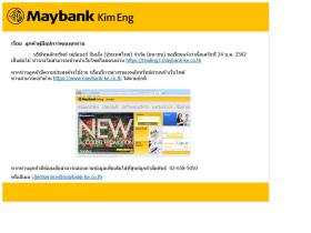 trading3.maybank-ke.co.th
