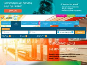 train.biletix.ru