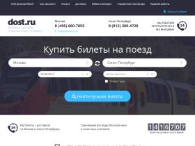 train.ticketline.ru