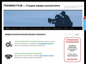 trainingfilm.ru