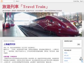 traveltrain.blogspot.com