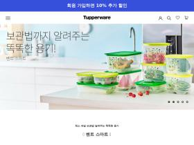 tupperware.co.kr