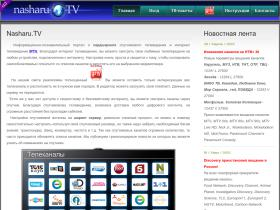 tv-nasha.ru