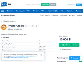 tverforum.ru