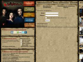 twilighters.ru