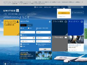 unitedairlines.co.jp