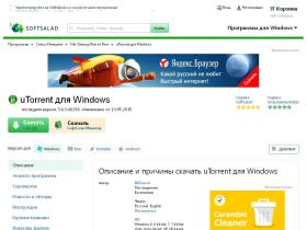 utorrent.softsalad.ru