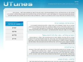 utunes.co.il