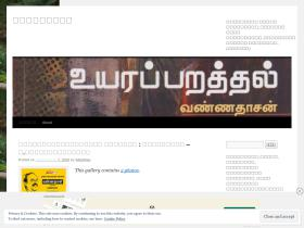 vannathasan.wordpress.com