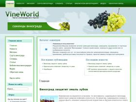 vineworld.com.ua
