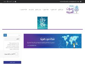 voiceofarabic.net
