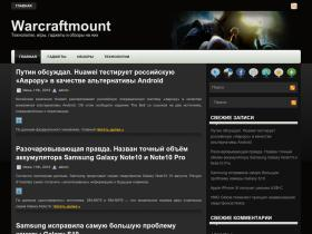 warcraftmounts.ru