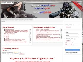 warningwar.ru