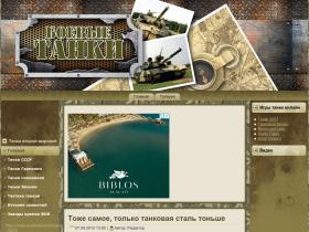 wartanks.ru