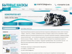 waterpump.ru