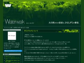 waterwalk.blog113.fc2.com