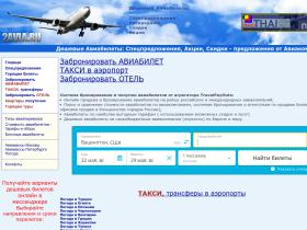 weather.2avia.ru