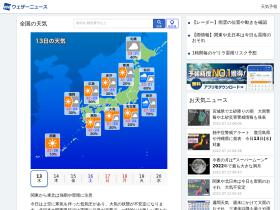 weathernews.jp
