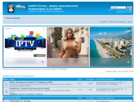 webos-forums.ru