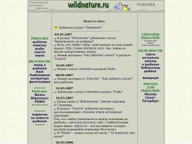 wildnature.ru