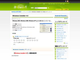 windows-installer.brothersoft.jp