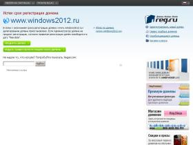 windows2012.ru