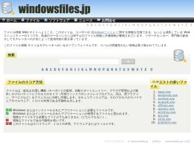 windowsfiles.jp