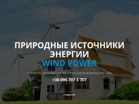 windpower.com.ua