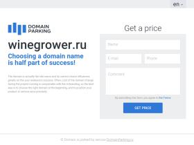 winegrower.ru