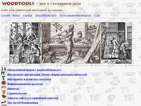 woodtools.nov.ru