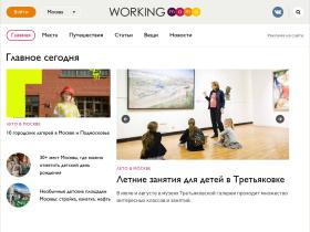 workingmama.ru