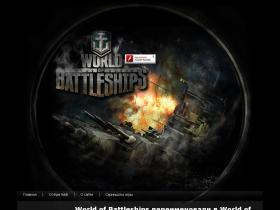 world-of-battleships.ru