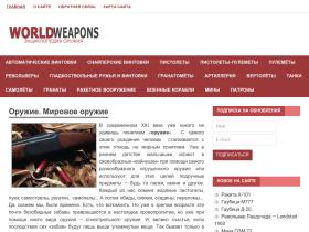 world-weapons.ru