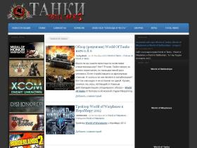 worldoftanks.totalwars.ru
