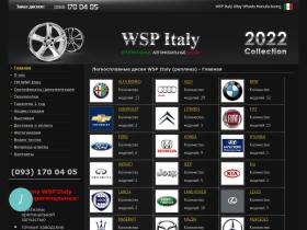wspitaly-wheels.com.ua