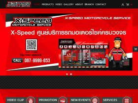 x-speed.co.th