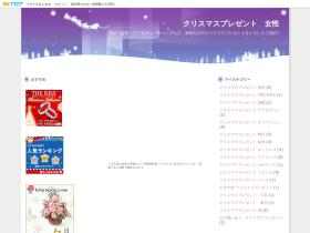 xmasjyosei.blog.so-net.ne.jp