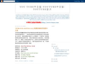 you-tube2009.blogspot.hk