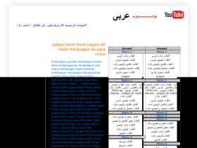 youtube4arabic.blogspot.com