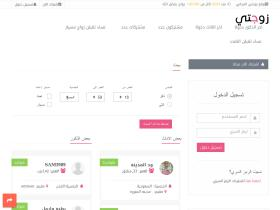 site de chat arabe