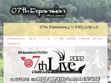 07th-expansion.net
