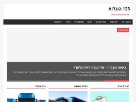 123movers.co.il