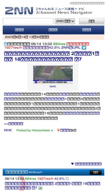 ニュース 速報 ちゃんねる 2