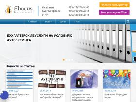 abacus-account.by