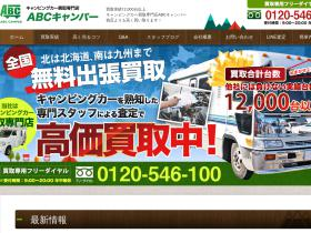 abc-auto.co.jp