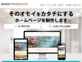 access-create.co.jp
