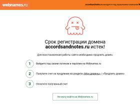 accordsandnotes.ru