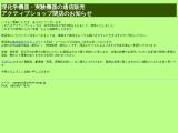 activeshop.jp