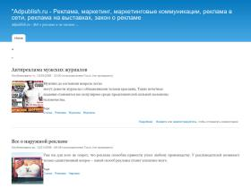 adpublish.ru