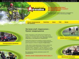 adrenaline-club.ru